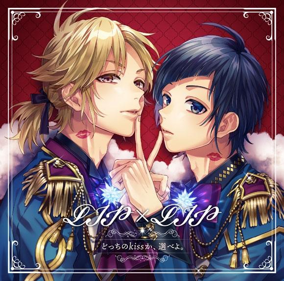 【アルバム】LIP×LIP[(勇次郎・愛蔵/CV:内山昂輝・島﨑信長)]/どっちの kiss か、選べよ。 通常盤
