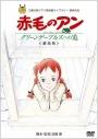【DVD】劇場版 赤毛のアン~グリーンゲーブルズへの道~の画像