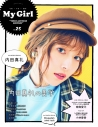 "【雑誌】別冊CD&DLでーた「My Girl vol.25""VOICE ACTRESS EDITION""」の画像"