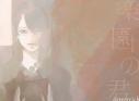 【主題歌】TV 東京喰種トーキョーグール:re ED「楽園の君」/osterreich 期間生産限定盤の画像