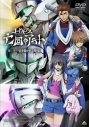 【DVD】劇場上映アニメ コードギアス 亡国のアキト 第2章の画像