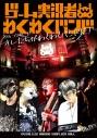 【Blu-ray】ゲーム実況者わくわくバンド/ゲーム実況者わくわくバンド 8thコンサート~オレたちがわくわくバンドだ!~の画像