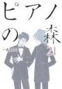【コミック】ピアノの森(21)の画像