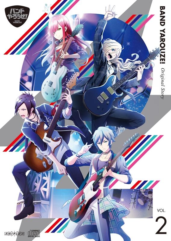 【ドラマCD】バンドやろうぜ!Original Story Vol.2 初回仕様限定盤