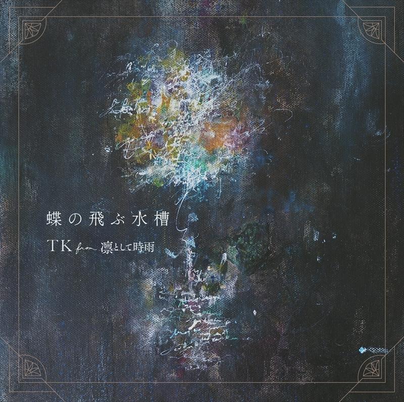 【主題歌】TV pet OP「蝶の飛ぶ水槽」/TK from 凛として時雨 期間生産限定盤A