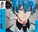 【キャラクターソング】VAZZROCK bi-colorシリーズ10 立花歩-aquamarine- (CV.坂泰斗)の画像