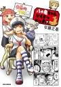 【コミック】八十亀ちゃんかんさつにっき(7) 通常版の画像