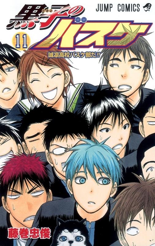 【コミック】黒子のバスケ(11)