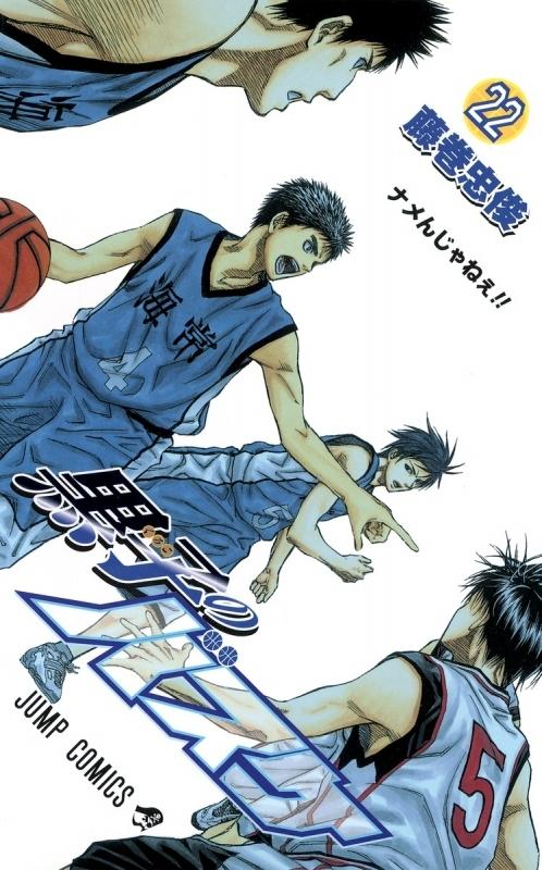 【コミック】黒子のバスケ(22)