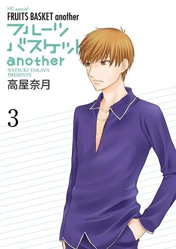 【ポイント還元版( 6%)】【コミック】フルーツバスケットanother 1~3巻セット