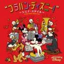 【アルバム】ブラバン・ディズニー! ~シエナ・スタイル~ シエナ・ウインド・オーケストラの画像