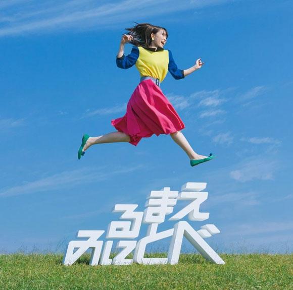 【アルバム】鈴木みのり/見る前に飛べ! 初回限定盤