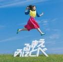 【アルバム】鈴木みのり/見る前に飛べ! 初回限定盤の画像