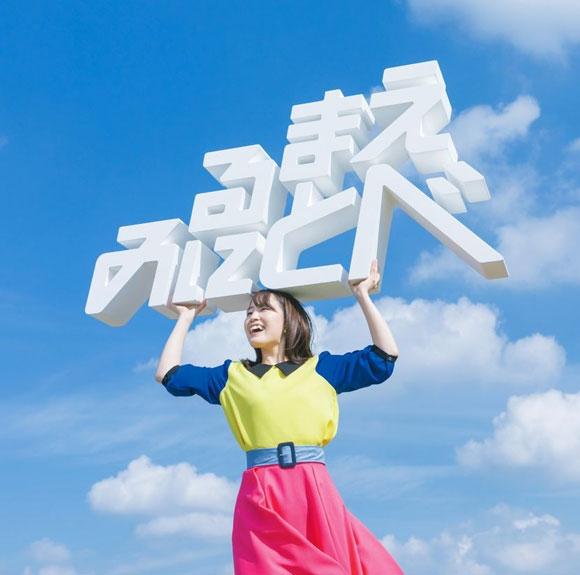 【アルバム】鈴木みのり/見る前に飛べ! 通常盤
