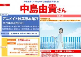 中島由貴 CD「Chapter I」発売記念お渡し会画像