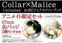 【ビジュアルファンブック】Collar×Malice -Unlimited- 公式ビジュアルファンブック アニメイト限定セット【缶バッジ2個セット(柳愛時、岡崎契)付き】の画像
