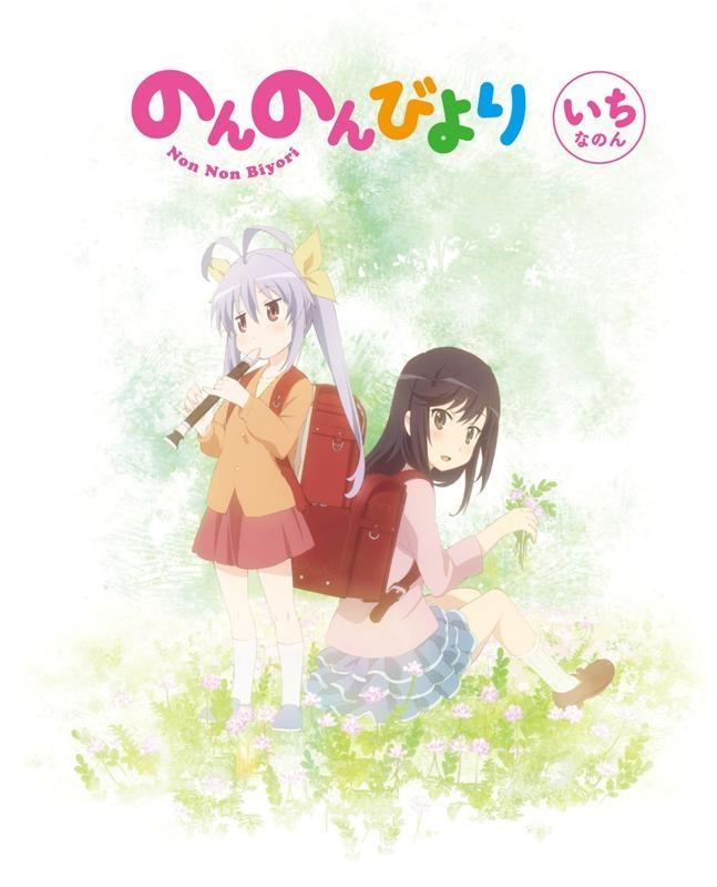 【Blu-ray】TV のんのんびより 第1巻