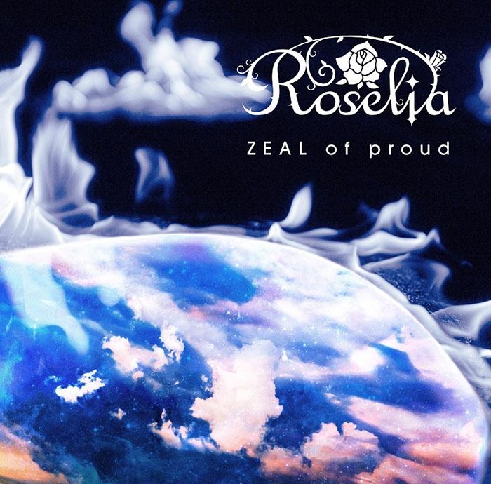 【キャラクターソング】BanG Dream! バンドリ! Roselia ZEAL of proud 通常盤