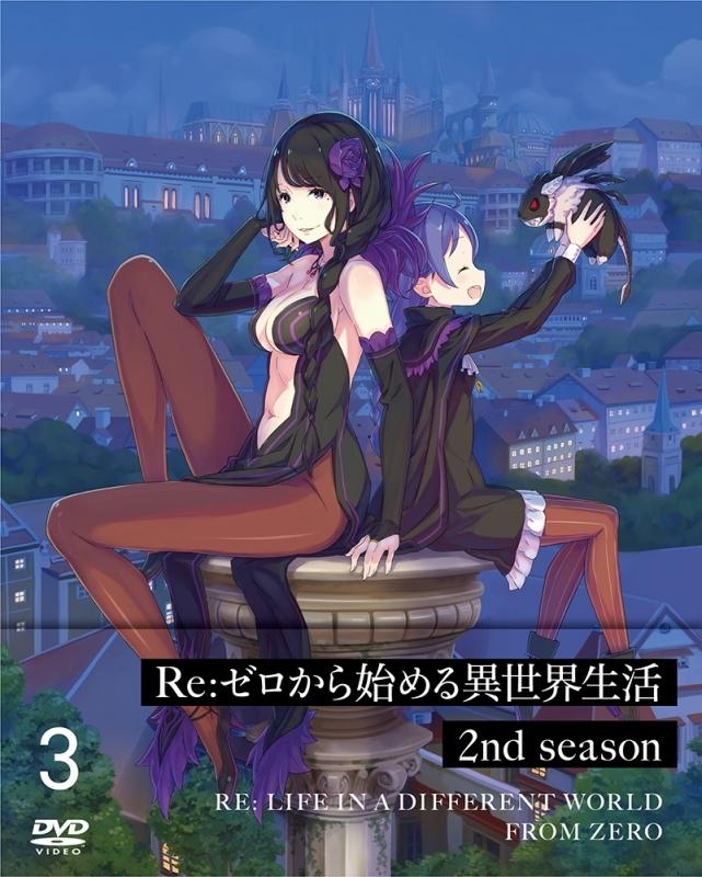 【DVD】TV Re:ゼロから始める異世界生活 2nd season 3