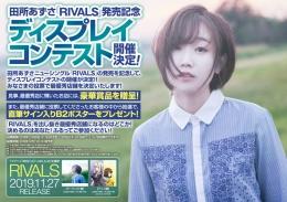 田所あずさ『TVアニメ『神田川JET GIRLS』ED主題歌「RIVALS」』発売記念ディスプレイコンテスト画像