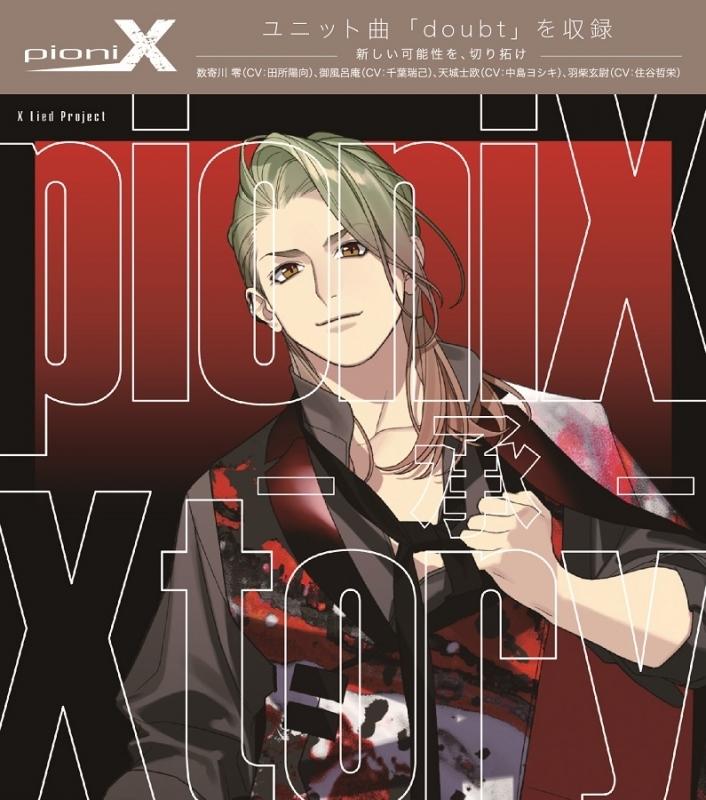 【キャラクターソング】X Lied Project pioniX Xtory -承-