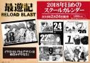 【その他(書籍)】最遊記RELOAD BLAST 2018年日めくりスクールカレンダーの画像