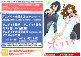 TVアニメ「ホリミヤ」第1話&第2話先行上映会 in animate画像
