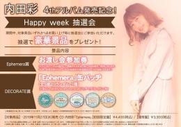 内田彩 4thアルバム発売記念!Happy week 抽選会画像