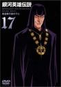 【DVD】銀河英雄伝説 17の画像