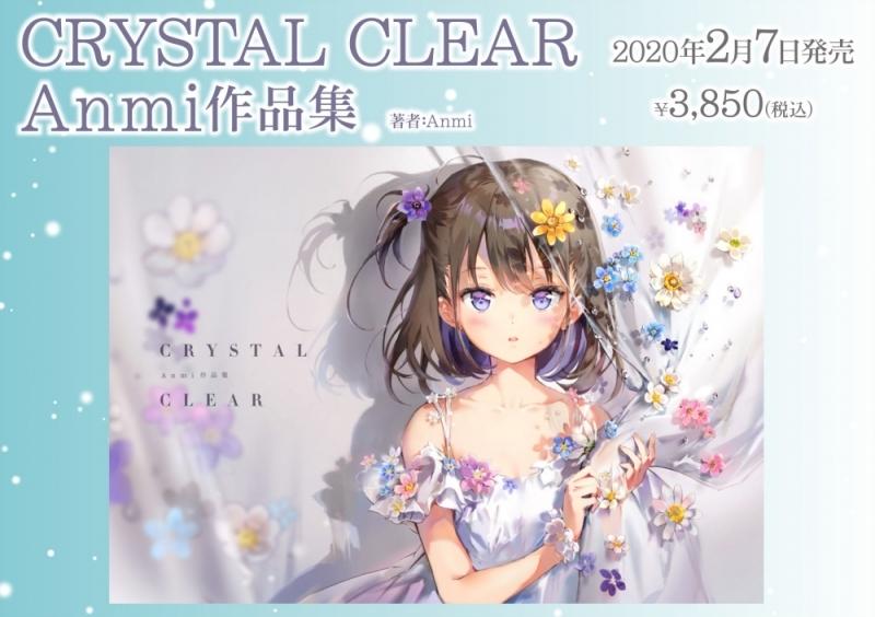 【画集】CRYSTAL CLEAR Anmi作品集