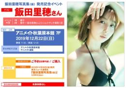 飯田里穂写真集(仮)発売記念イベント画像