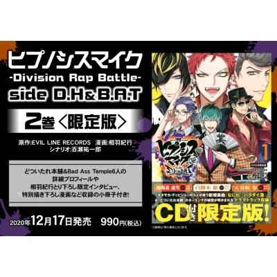 【コミック】ヒプノシスマイク-Division Rap Battle- side D.H&B.A.T(2) 限定版