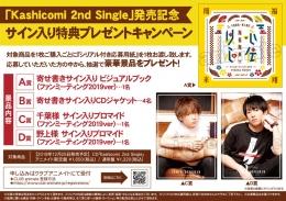 「Kashicomi 2nd Single」発売記念 サイン入り特典プレゼントキャンペーン画像