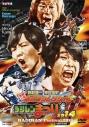 【DVD】東映公認 鈴村健一・神谷浩史の仮面ラジレンジャー ラジレンまつり2014の画像