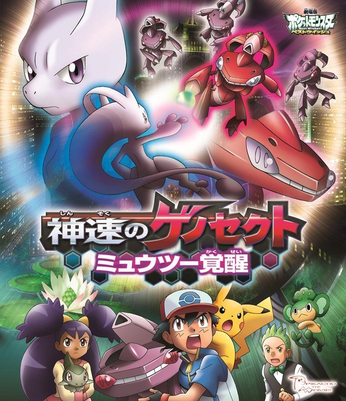 【Blu-ray】劇場版 ポケットモンスター ベストウイッシュ 神速のゲノセクトミュウツー覚醒