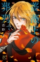【コミック】薔薇王の葬列(5)の画像