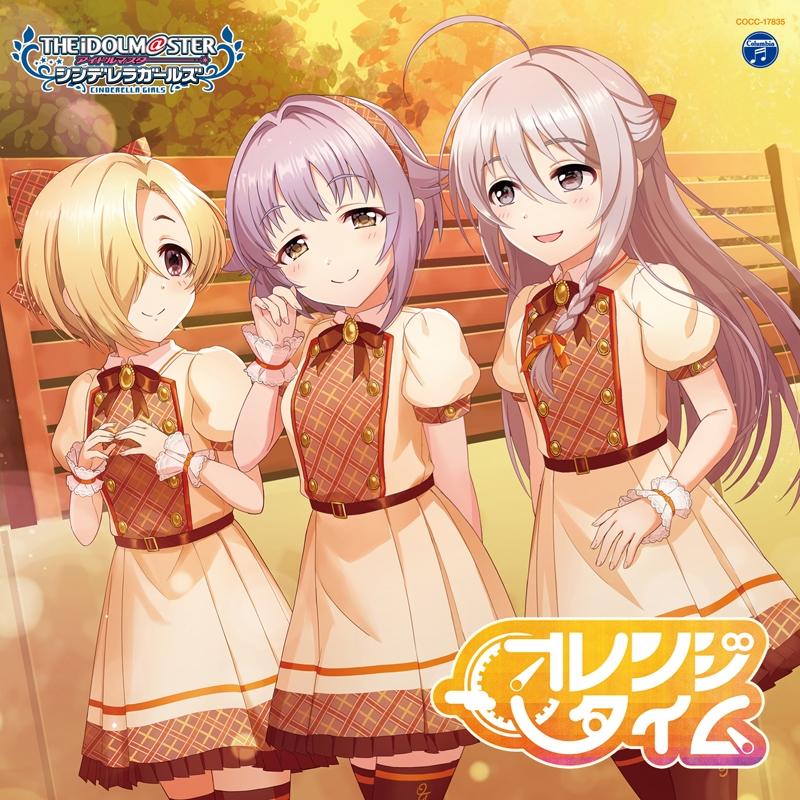 【キャラクターソング】THE IDOLM@STER CINDERELLA GIRLS STARLIGHT MASTER GOLD RUSH! 05 オレンジタイム