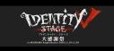 【Blu-ray】イベント 舞台 Identity V STAGE 大感謝祭の画像