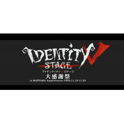 【Blu-ray】イベント 舞台 Identity V STAGE 大感謝祭