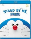 【Blu-ray】劇場版 STAND BY ME ドラえもん 通常版の画像
