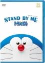 【DVD】劇場版 STAND BY ME ドラえもん 期間限定プライス版の画像