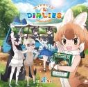 【アルバム】アプリ けものフレンズ3 キャラクターソングアルバム MIRACLE DIALIES 初回限定盤Aの画像