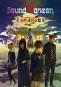 【Blu-ray】Sound Horizon/絵馬に願ひを! Prologue Editionの画像