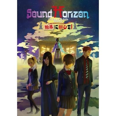 【Blu-ray】Sound Horizon/絵馬に願ひを! Prologue Edition