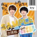 【DJCD】Café グラススリッパー ラジオCD「AGF2019 出張版」グラスリver.【アフターAGF2019】の画像