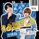 【DJCD】駒田・深町のBar Blue Bird ラジオCD「AGF2019 出張版」BBBver.【アフターAGF2019】の画像