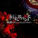 【アルバム】和楽器バンド/軌跡 BEST COLLECTION+ DVD付 Type-Aの画像