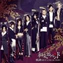 【アルバム】和楽器バンド/軌跡 BEST COLLECTION+ DVD付 Type-Bの画像