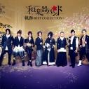 【アルバム】和楽器バンド/軌跡 BEST COLLECTION+ 通常盤の画像