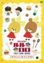 【DVD】TV がんばれ!ルルロロ 第2期 かわいいおうじさまの画像